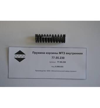 Пружина корзини МТЗ внутрішня 77.55.230