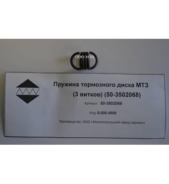 Пружина тормозного диска МТЗ (3 витков) 50-3502068