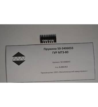 Пружина 50-3406033 ГУР МТЗ-80