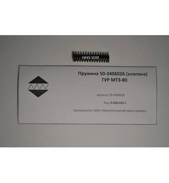 Пружина 50-3406026 (клапана) ГУР МТЗ-80