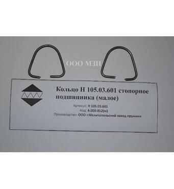 Кольцо Н 105.03.601 стопорное подшипника (малое)