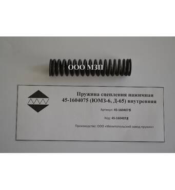 Пружина сцепления нажимная 45-1604075 (ЮМЗ-6, Д-65) внутренняя