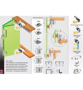 Раздвижная система для шкафов верхнего опирания 03МКК-2 (гармошка)