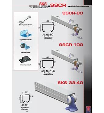 Раздвижная система для межкомнатных дверей и шкафов верхнего опирания SKS33-40