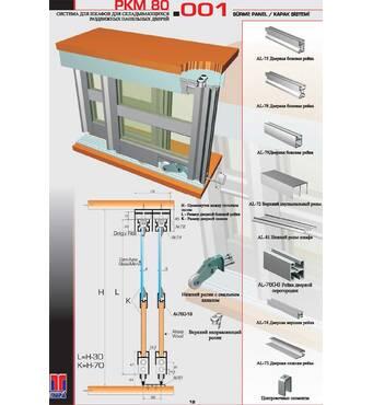 Раздвижная система для шкафов нижнего опирания РКМ80-001