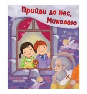 Прийди до нас, Миколаю