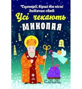 Усі чекають Миколая: Сценарії, вірші та пісні дитячих свят