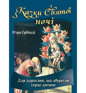 Казки Святої ночі