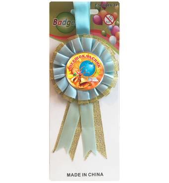 """Медаль сувенірна """" Першокласник """""""