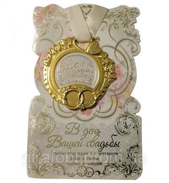 """Медаль на открытке """"С Юбилеем свадьбы"""""""
