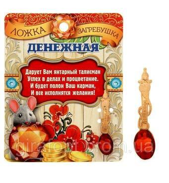 """Ложка - загребушка """"Грошова мишка"""" (бурштин)"""