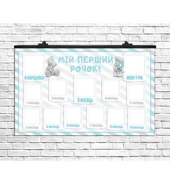 Плакат 12 місяців Ведмедик Теді блакитний 75х120 см (укр)
