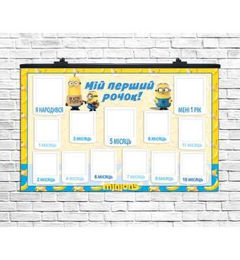 Плакат 12 місяців Миньоны 75х120 см (укр)