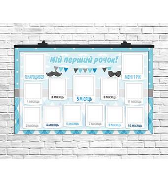 Плакат 12 місяців Little Man блакитний 75х120 см (укр)