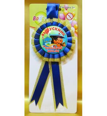 """Медаль святкова """" Випускник початкової школи """""""