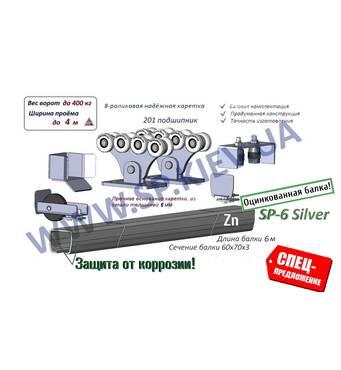 Комплект фурнітури для відкатних воріт SP-6 Silver