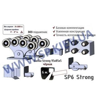 Комплект для ворот SP-6 STRONG