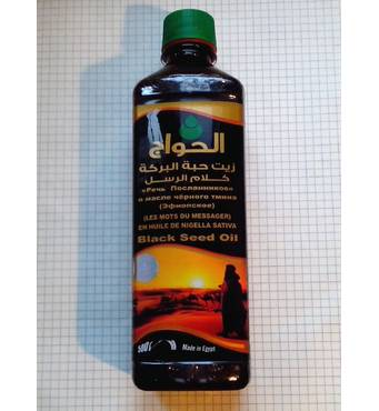 Олія чорного кмину 125 мл Ефіопське Аль-Хавадж Єгипет