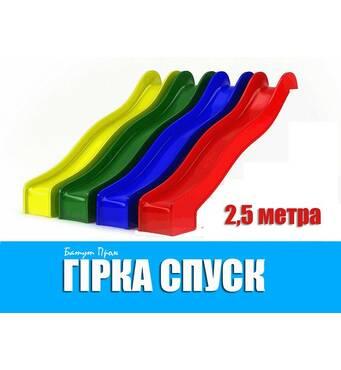 Гірки для дітей 2,5 м., гірка для дитячого майданчика