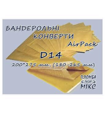 Конверт бандерольный D14 200*275 (180*265) мм