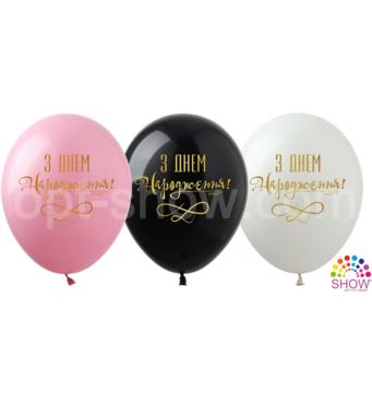 """Повітряні латексні кульки З Вдень Народження (золото) 12"""""""