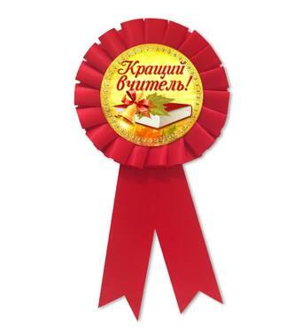 """Медаль подарункова на випускній """" Кращий вчитель """""""