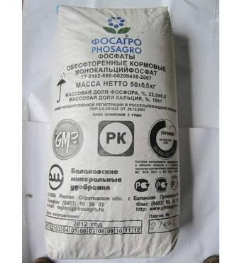 Монокальцийфосфат кормовой (кальций фосфорнокислый однозамещенный)