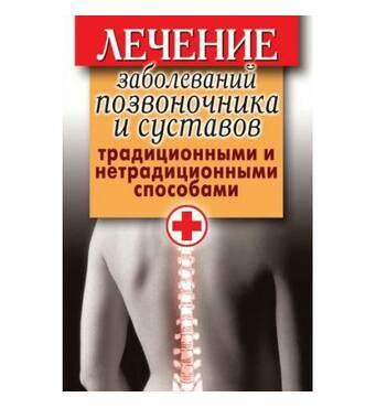 Лікування захворювань хребта і суглобів традиційними і нетрадиційними способами. Рипол Класик.