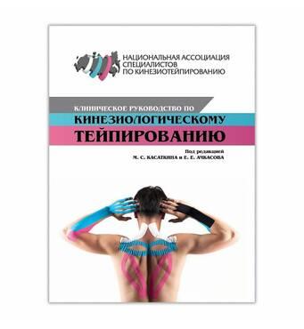 """Книга """"Руководство по кинезиологическому тейпированию"""""""