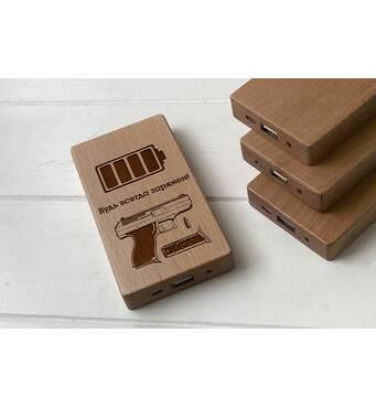 Дерев'яний зовнішній акумулятор Maple з гравіюванням Power