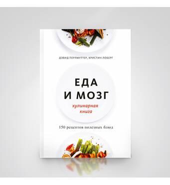 Еда и мозг. Кулинарная книга. Д. Перлмуттер, К. Лоберг