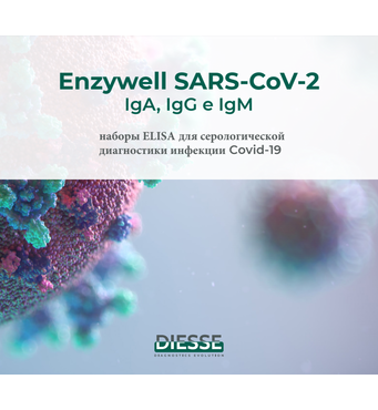 Іфа набір на коронавірус ENZY-WELL SARS-CoV-2  IgM ( Італія)