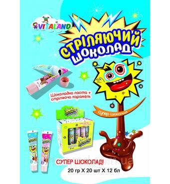 Vitaland Стріляючий шоколад (зубна паста) 20г*20шт