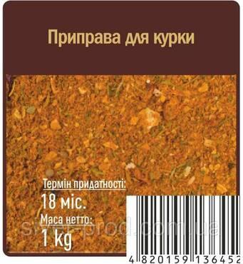 """Приправа к курице """"Любисток"""" 1кг (1/4)"""