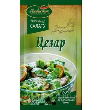 "Приправа к салату Цезарь 15г ""Любисток"" (1/45)"