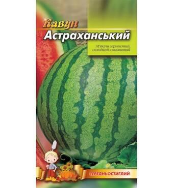 Кавун Астраханський