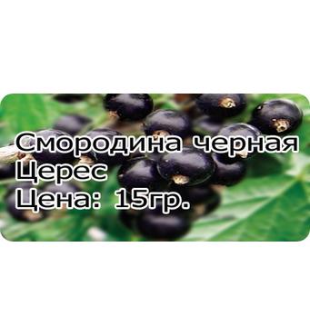 Смородина Церес