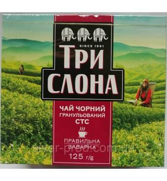 """Чай """"ТРИ СЛОНА"""" Черный Гранулированный СТС 125г (1/8) NEW"""
