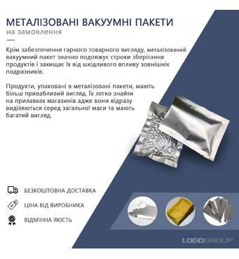 Метализированные вакуумные пакеты