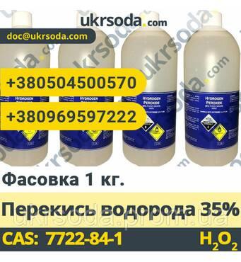Перекис водню 35%, фасовка: 1 кг