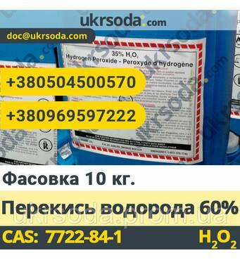 Перекис водню 60%, фасовка: 12 кг (10л.)
