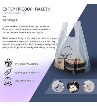 Прозрачные пакеты с логотипом