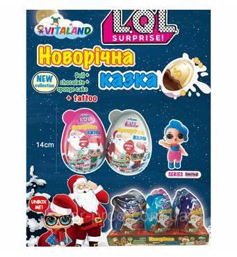 *NEW_YEAR Vitaland НОВОРІЧНЕ Яйце сюрприз ВЕЛИКЕ (лялька Л.О.Л.+ТАТУ+печиво з шоколадом 15г*6шт
