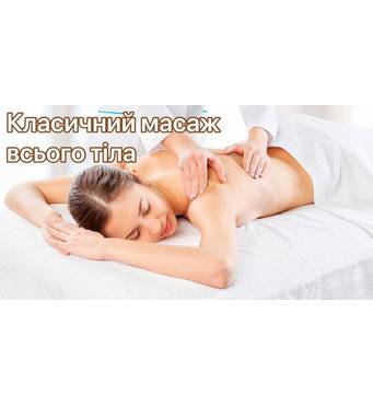 Класичний масаж всього тіла