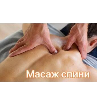 Масаж спини (спина, шийно-комірцева зона, плечі)