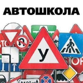 Курси по переподготовке водителей категорий