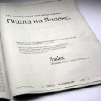 Розміщення реклами у виданнях