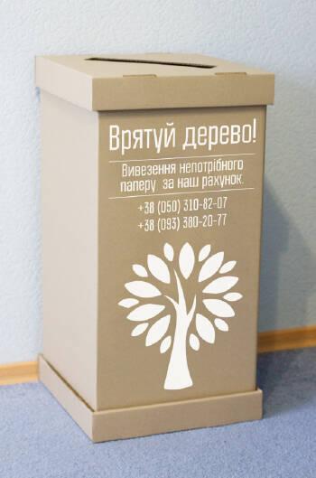 Предлагаем установку контейнеров для сбора ненужной бумаги в офисах г. Киева