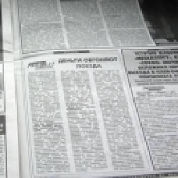 Розміщення PR - матеріалів у пресі та в інших ЗМІ. PR-супровід