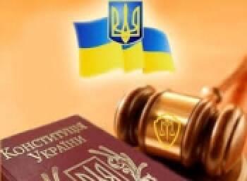 Юридичні консультації в Луцьку
